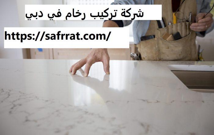 شركة تركيب رخام في دبي
