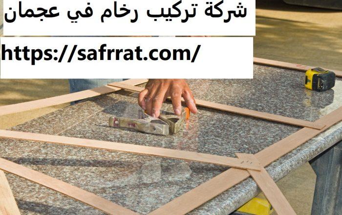 شركة تركيب رخام في عجمان