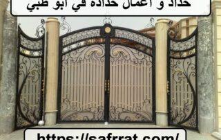 حداد و اعمال حدادة في ابو ظبي