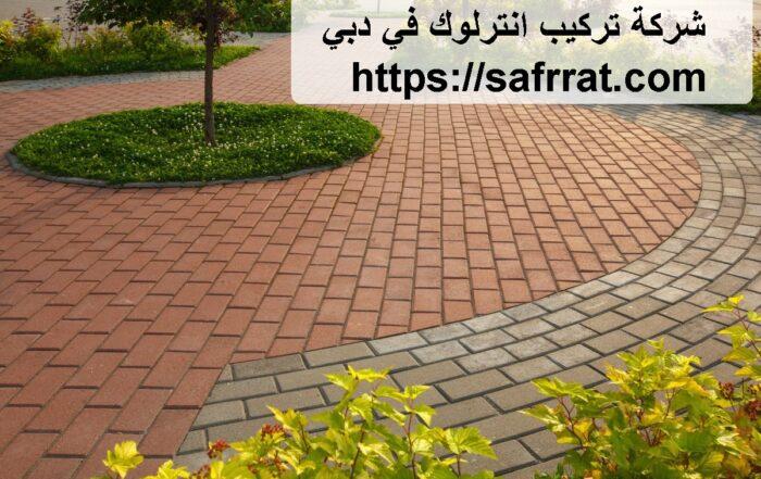 شركة تركيب انترلوك في دبي